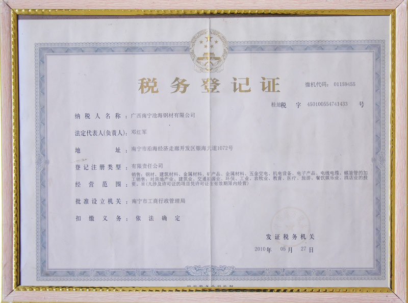 Tax registration certificate (land)