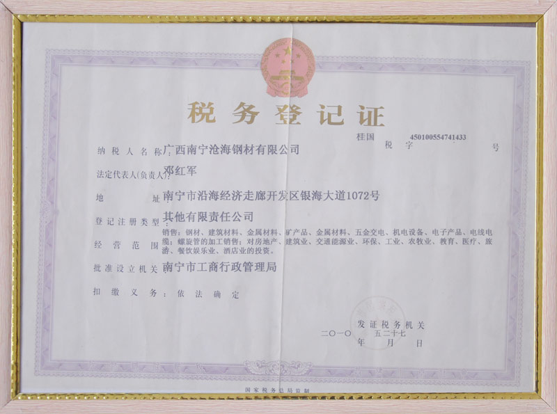 Tax registration certificate (duty)