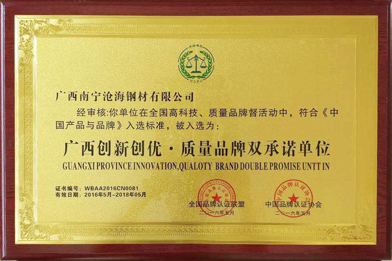 Innovation, quality brand double promise unit in guangxi